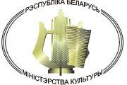 Ministerstvo-kulturyi-Belarusi